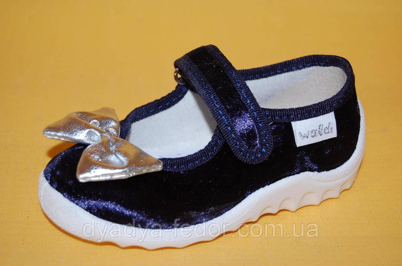 Детские Тапочки Waldi Украина 12300 Для девочек Синий размеры 21_27