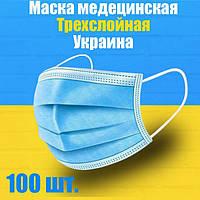Медицинские маски с зажимом 3 слоя 100 шт. (+мельтблаун)