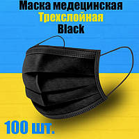 Черные маски медицинские штампованные с зажимом. 100 шт. Производство Украина.