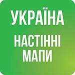 Україна мапи настінні