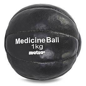 М'яч медичний медбол 1кг MATSA Medicine Ball ME-0241-1
