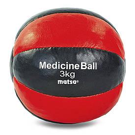 Медбол (медичний м'яч) 3кг MATSA Medicine Ball ME-0241-3