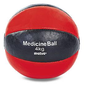 М'яч медбол для кроссфита 4кг MATSA Medicine Ball ME-0241-4
