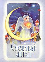 Снежный Ангел. Рассказы для детей (Б.Ганаго)