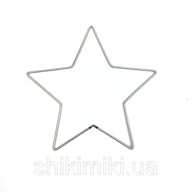 Звезда металлическая 15 см, цвет серебро