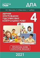 Українська мова, літературне читання 4 кл  Збірник інтегрованих підсумкових контрольних робіт (8 робіт у двох