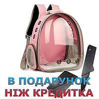 Рюкзак-переноска для кішок і собак Pet Cat водонепроникний Рожевий