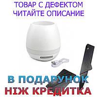 ТОВАР ИМЕЕТ ДЕФЕКТ! Беспроводная Bluetooth колонка-музыкальный горшок YX-HP201 Уценка! №1449 Уцінка! Білий