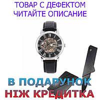 ТОВАР ИМЕЕТ ДЕФЕКТ! ЧИТАЙТЕ ОПИСАНИЕ! Часы для мужчин Forsinihg механические Уценка! №867 Уцінка!