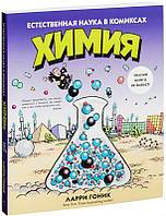 Химия. Естественная наука в комиксах. Ларри Гоник (Твёрдый)