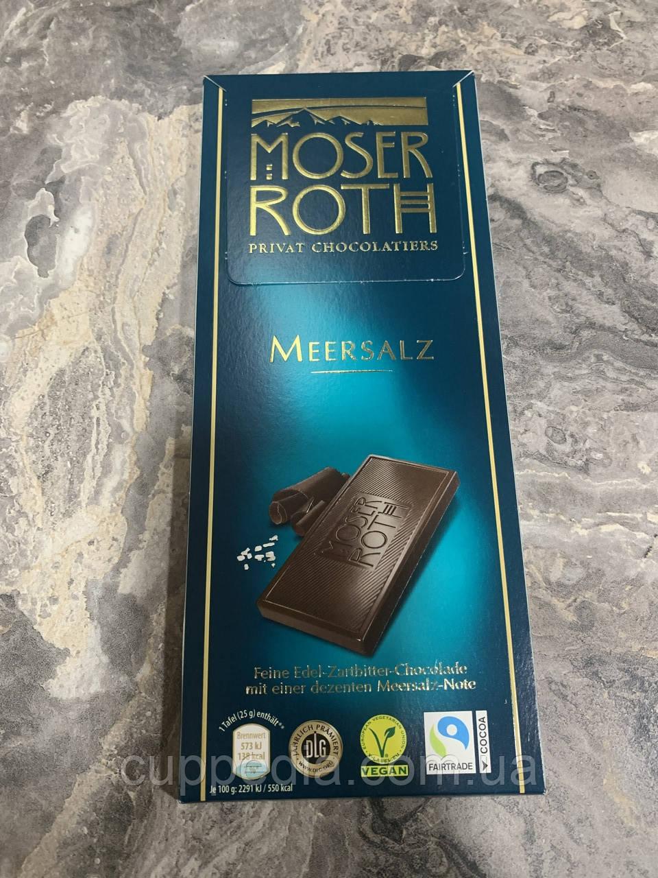 Черный шоколад Moser Roth с морской солью 125 грм