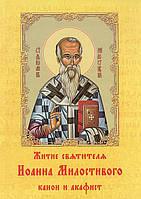 Житие святителя Иоанна Милостивого. Канон и акафист