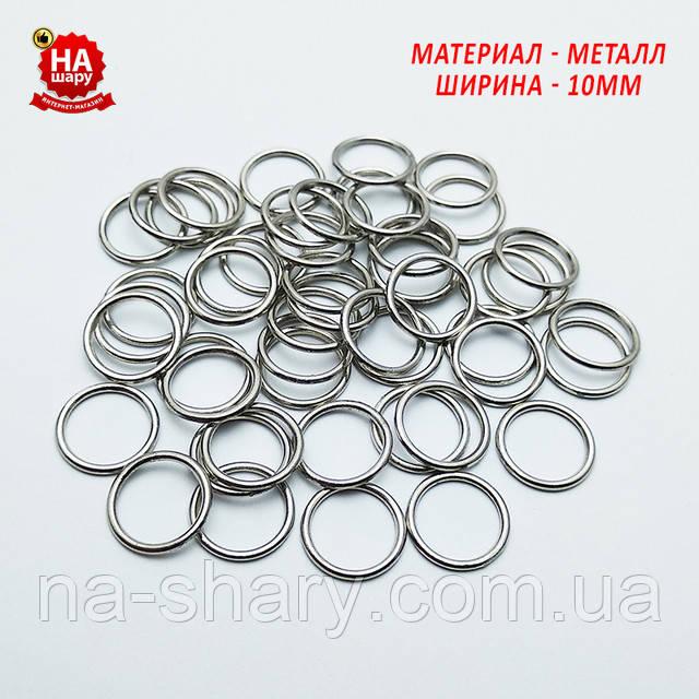Кольцо для бретелей 10мм серебро