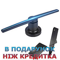 Голографічний проектор 3D Fan