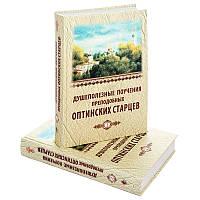 Душеполезные поучения преподобных Оптинских старцев, в 2-х томах