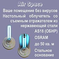 Облучатель бактерицидный настольный AS18 - ОБНР-18 для обеззараживания помещений