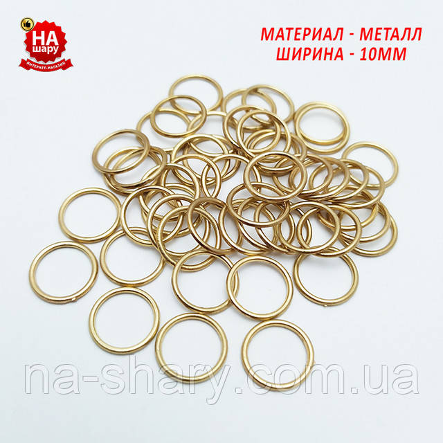 Кольцо для бретелей 10мм золото