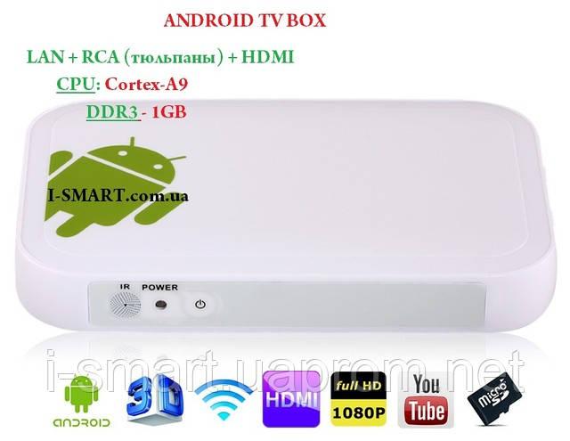 Android 4.0 Amlogic A9 4GB TV Box With Wi-Fi/DDR3-1GB + RCA вход + LAN