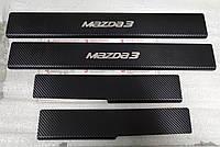 Накладки на пороги Mazda 3 III 2013- 4шт. Карбон
