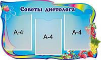 """Стенд для столовой """"Советы диетолога"""""""