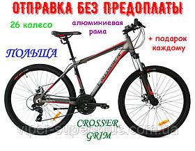Гірський Велосипед CROSSER GRIM 26 дюймів 19 рама Сірий