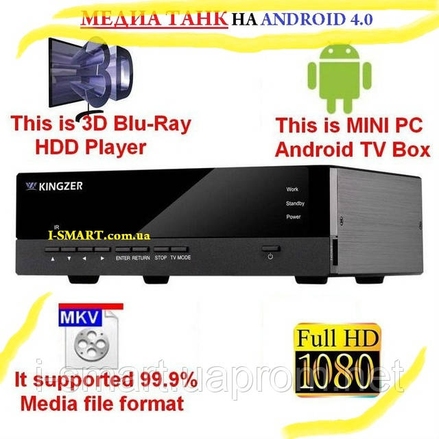 "3D Blu-Ray 3.5"" HDD MKV Media Player MINI PC Android 4.0 TV Box"