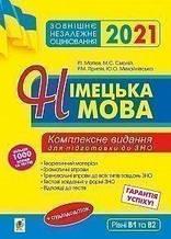 ЗНО 2021 Німецька мова Підготовка до ЗНО Комплексне видання Богдан