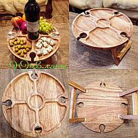 ДУБ Деревянный винный столик на складных ножках: 33 х 33 х 17 см. Деревянная менажница, доскаподачи