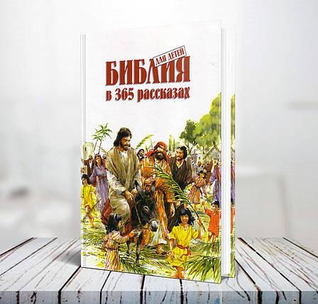Библия для детей в 365 рассказах – Мэри Бетчелор, фото 2