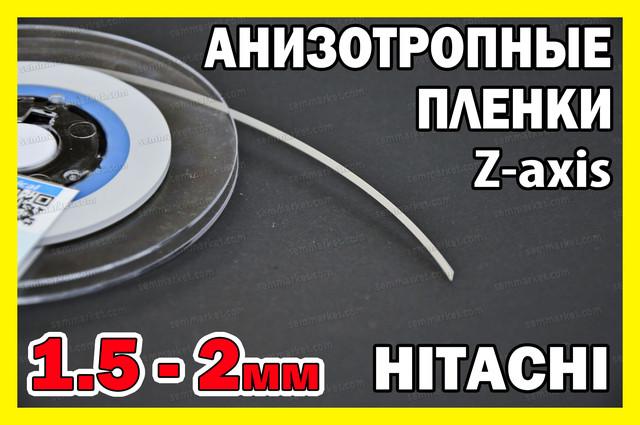 Анизотропная плёнка HITACHI