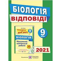 9 клас ДПА 2021: Відповіді до підсумкових контрольних робіт для ДПА з біології