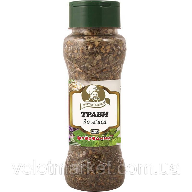 Приправа Трави до м'яса Огородник 50 г (4820079243254)