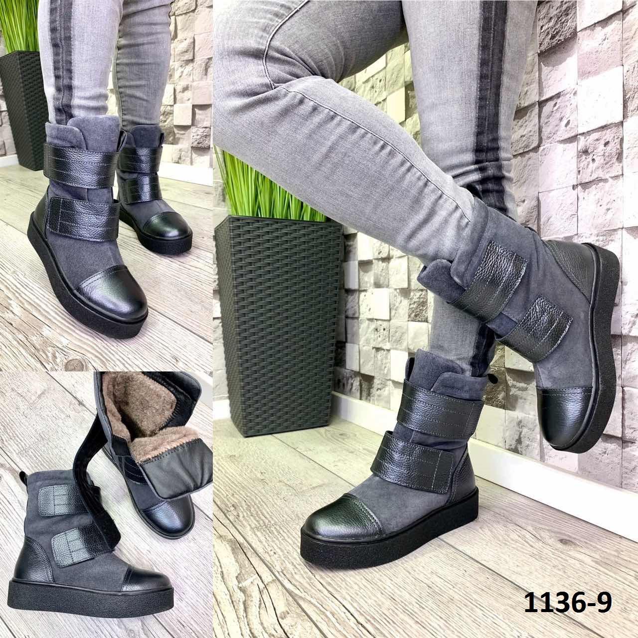 Ботинки женские зимние замшевые серые на липучках
