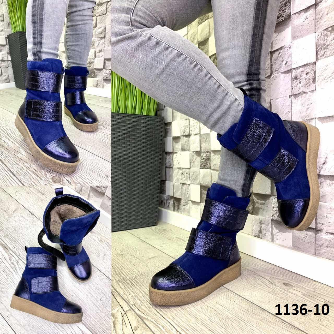 Ботинки женские зимние замшевые синие на липучках