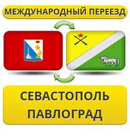 Международный Переезд из Севастополя в Павлоград