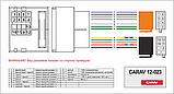 Перехідник ISO CARAV Ford (12-023), фото 4