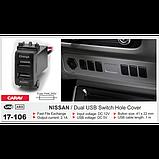 Автомобільний USB роз'єм CARAV Nissan (17-106), фото 2