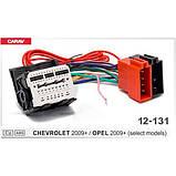 Перехідник ISO Chevrolet, Opel Carav 12-131, фото 5
