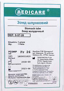 Зонд шлунковий (катетер) № 26 / MEDICARE