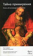 Тайна примирения. Книга об исповеди и покаянии.Прот. Алексий Уминский .