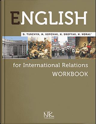 """Книга """"Англійська мова для міжнародних відносин : робочий зошит"""" — 2-ге вид. Турчин Д.Б."""