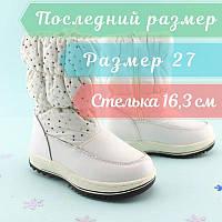 Зимові чобітки дутики Білі для дівчинки Тому.м розмір 27