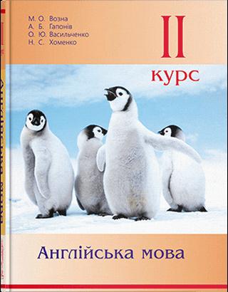 """Книга  """"Англійська мова. 2-й курс. — 2-ге вид"""" Возна М. О. та ін."""