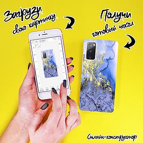 Печать на чехле для Samsung Galaxy S20 FE 5G G781