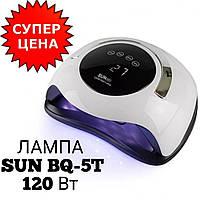 Лампа для маникюра и педикюра LED+UV Sun BQ-5T 120 Вт(Уф Лампа для ногтей, лед лампа для сушки лака)