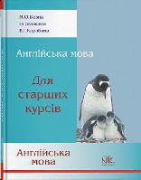"""Книга """"Англійська мова для старших курсів"""" Возна М. О."""