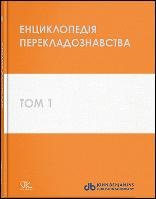 "Книга ""Енциклопедія перекладознавства=Handbook of Translation Studies. Т. 1"" Кальниченко О.А., Черноватий Л."