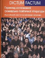 """Книга """"Європейський союз та інші міжнародні політичні, економічні, фінансові та військові організаці Ребрій О."""