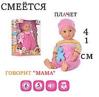 Говорящий кукла пупс мягконабивной для детей игрушка, высота 44 см