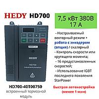 Частотный преобразователь, преобразователь частоты, частотник векторный HEDY 7,5 кВт, 3 ф., 380 В